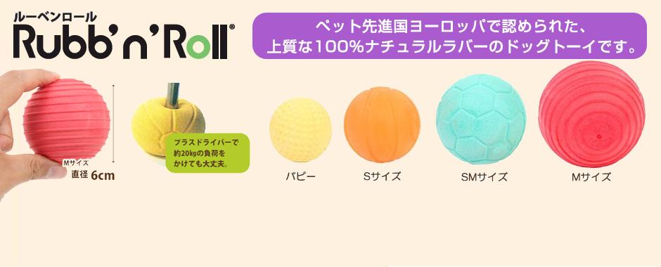 ソフトラバーボール