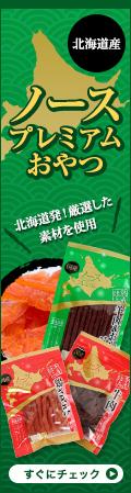 北海道産 ノースプレミアムおやつ