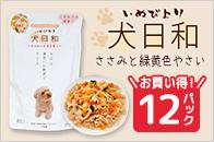 わんわん 犬日和 レトルト ささみと緑黄色野菜 80g(12個セット)