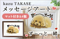 kazu TAKASE メッセージアート「ず〜っと一緒」(プードル)(マット付きA4額)