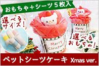 【ギフトセット】ペットシーツケーキ クリスマスver