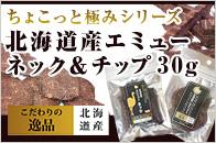 超極み北海道産エミュー スティック&チップ