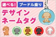 選べる!!オリジナル★デザインネームタグ プードル座り