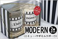 モダン 2個セット (エミュー+ヤギミルクボーロ)