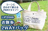 LIP2006 お散歩2WAYバッグ
