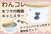 わんコレ トイプードル 木フタ付陶器キャニスター(小)