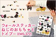 ウォールステッカー ねじのおもちゃとトイプー (EWS-372)