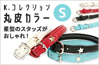 K.コレクション 丸皮カラー(Sサイズ)