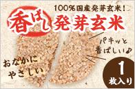 香ばし発芽玄米