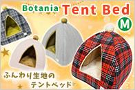 i Dog Botania テントベッド Mサイズ