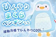 ひんやりまくら ペンギンくん (DP-305)