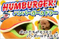 ハンバーガーカドラー(5613)