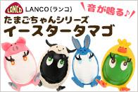 LANCO(ランコ)たまごちゃんシリーズ イースタータマゴ