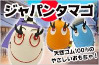 LANCO(ランコ)たまごちゃんシリーズ ジャパンタマゴ