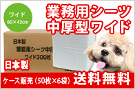 日本製 業務用シーツ中厚型ワイド(50枚×6袋)