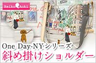 斜め掛けショルダー One Day-NYシリーズ(8713-163)