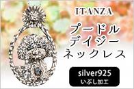 ITANZA プードルデイジーネックレス シルバー925 いぶし加工