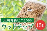 天然青森ヒバ100% ウッドチップ13L
