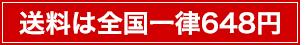4/1発送分から送料は全国一律648円(税込)