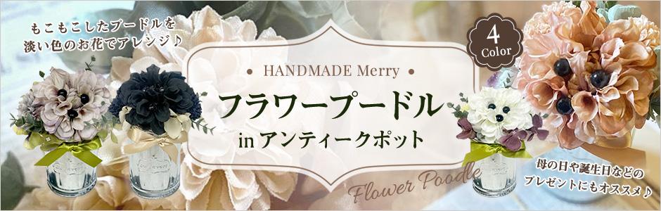 HANDMADE Merry フラワープードル inアンティークポット