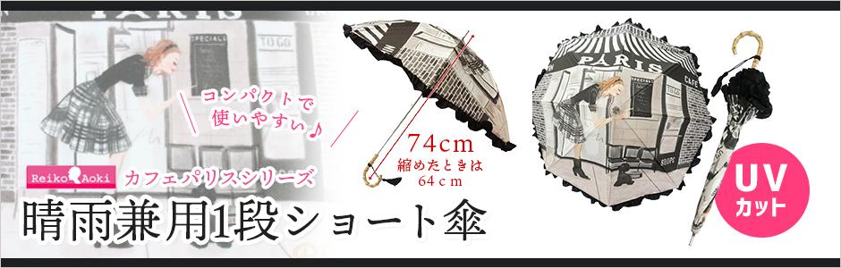 晴雨兼用1段ショート傘 カフェパリスシリーズ