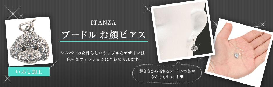 ITANZA プードル お顔ピアス(いぶし加工)