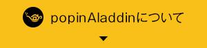 popinAladdinについて