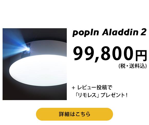 ポップインアラジン2