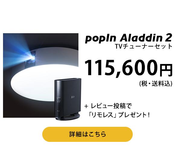 ポップインアラジン2+チューナー