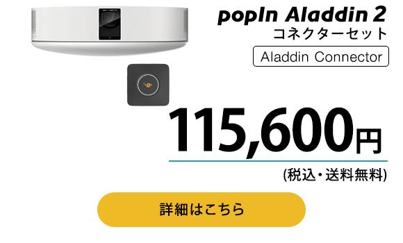 ポップインアラジン2+コネクターセット