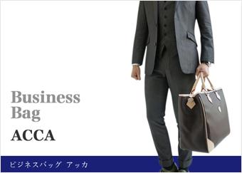 ビジネスバッグ ACCA(アッカ)