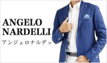 ANGELONARDELLI(アンジェロナルデッリ)