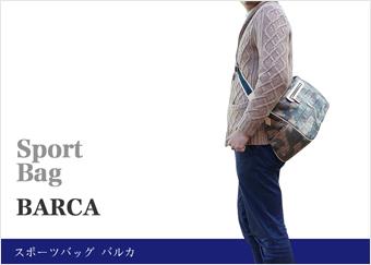 スポーツバッグ BARCA(バルカ)