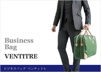 ビジネスバッグ VENTITRE(ベンティトレ)