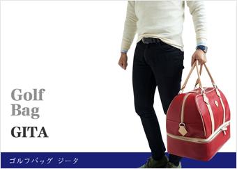 ゴルフバッグ GITA(ジータ)