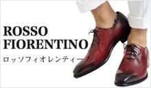 RossoFiorentino(ロッソフィオレンティーノ)