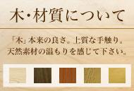 木・材質について