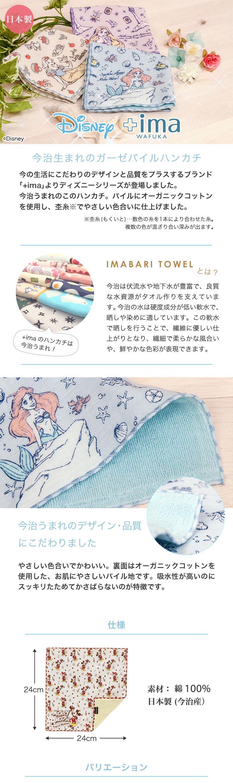 ディズニー +ima