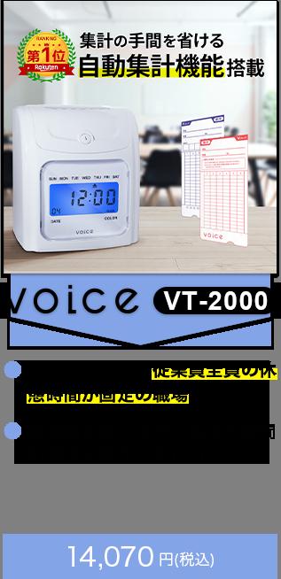 VOICE タイムレコーダー