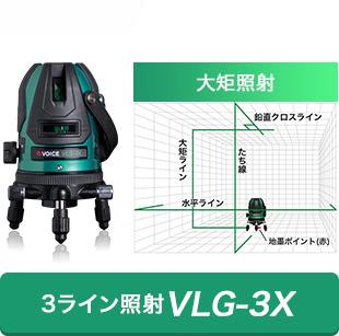 VLG-3X