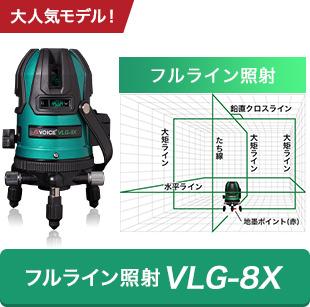 VLG-8X