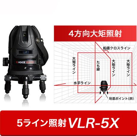 VLR-5X
