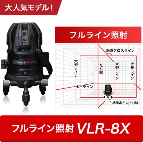 VLR-8X