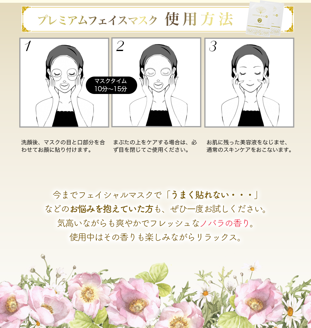 プレミアムフェイスマスクの使用方法