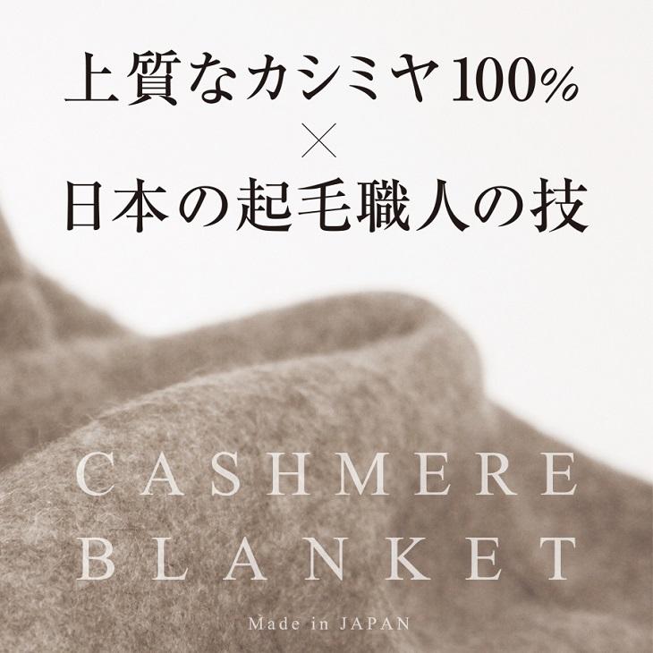 カシミア100毛布