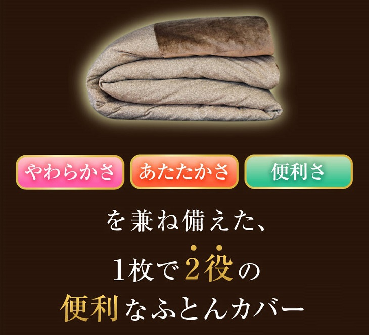 毛布ふとんカバー