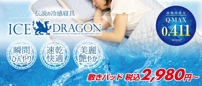 アイスドラゴン冷感寝具