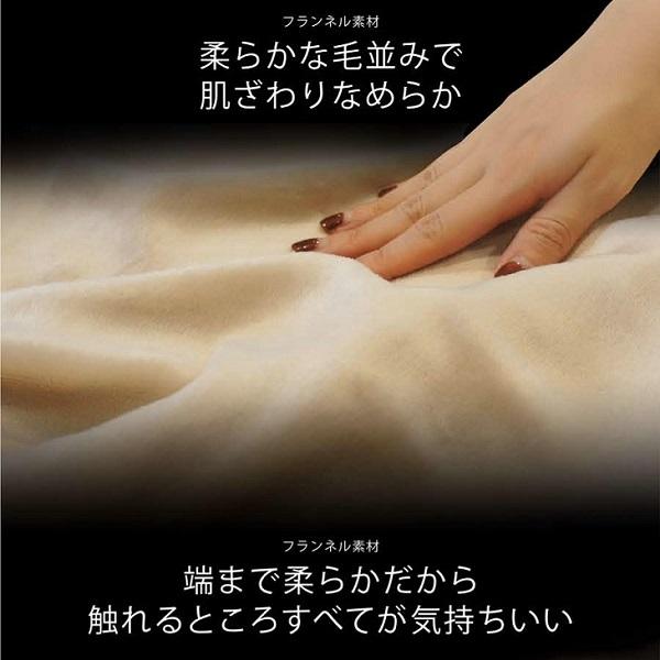 フランネル電気毛布