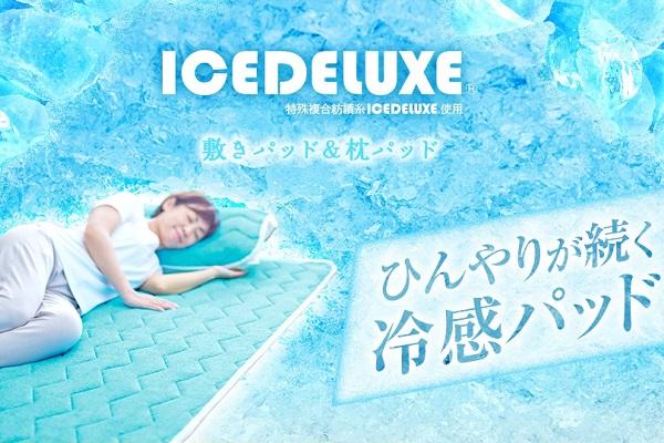 アイスデラックス冷感敷きパッド