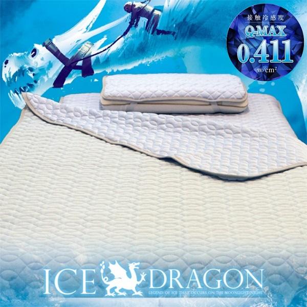 アイスドラゴン枕パッド